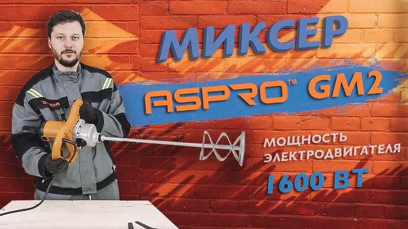 Миксер ASPRO GM2 для механизированного перемешивания Широка Semina