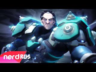 RUS VERSION: Overwatch Song | Gravity | #NerdOut ft Dan Bull (Sigma Song)