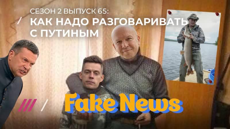 Соловьев защищает «Медузу» от Навального, а что Шнур? и Валерия / Fake News 65 ПАРАЗИТЫ ПОЧУВСТВОВАЛИ ВЕСНУ.