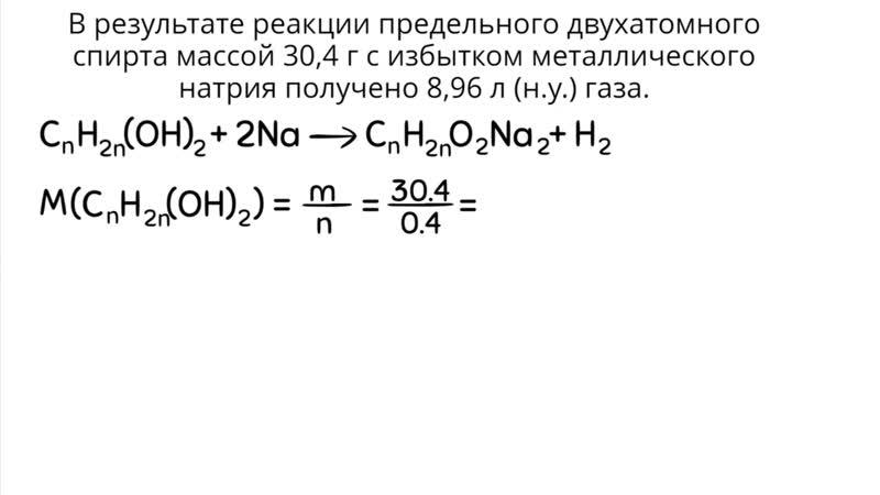 Курс по решению задачи 35 в ЕГЭ по химии Часть 3 из 4
