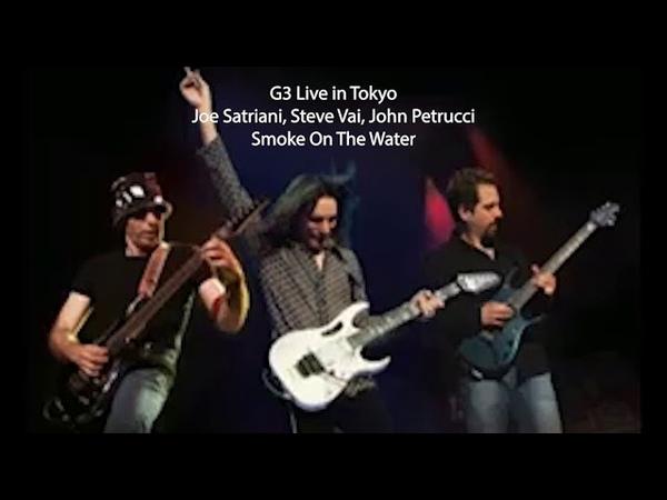 Smoke On The Water - G3 Live in Tokyo - Joe Satriani Steve Vai John Petrucci 2005
