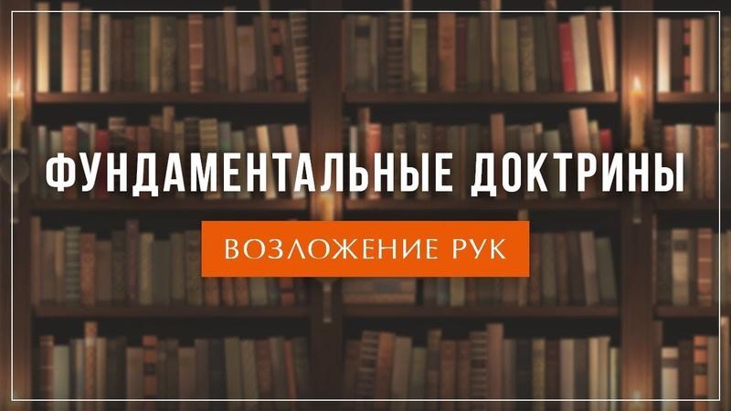66 Рик Реннер Измени свой мир Фундаментальные доктрины 5