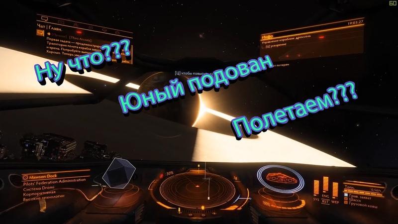 Космическая Одиссея Юнк Обита