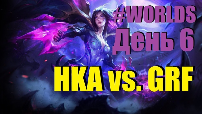 HKA vs. GRF | День 6 Игра 3 Worlds Group Stage 2019 Main Event | Griffin Hong Kong Attitude