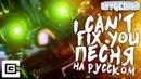 ПЕСНЯ ФНАФ I CAN'T FIX YOU НА РУССКОМ - The Living Tombstone [CG5 Remix] КАВЕР Перевод, SFM Анимация