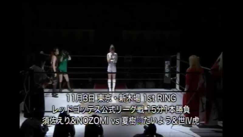 Goddesses Of Stardom Red Block Eri Susa NOZOMI vs Natsuki Taiyo Yoshiko