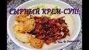 СЫРНЫЙ КРЕМ СУП! БЕКОН и СУХАРИКИ! Простой рецепт сырного супа! Сырный суп пюре!