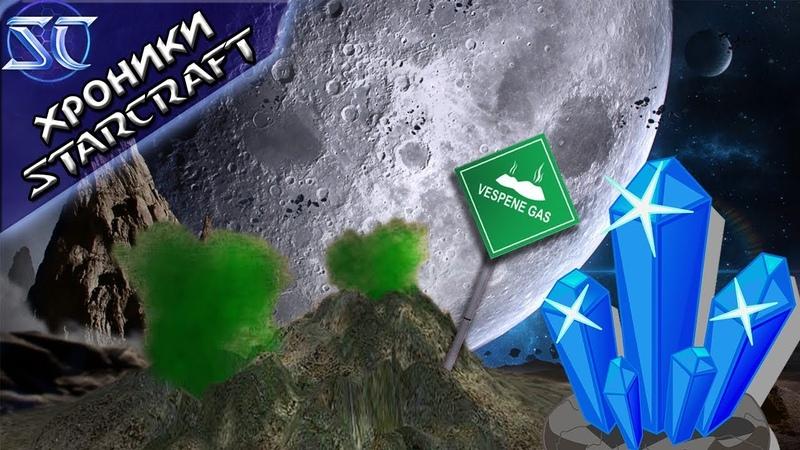 [Хроники StarCraft] Ресурсы во вселенной StarCraft. МИНЕРАЛЫ. ГАЗ ВЕСПЕН.
