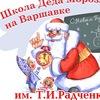 Школа ДЕДА МОРОЗА на ВАРШАВКЕ им.Т.И.Радченко
