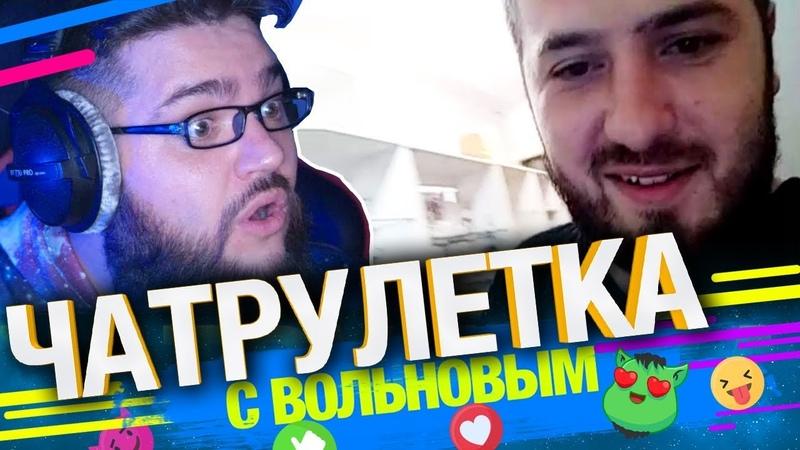 Чеченский Аптекарь в Чатрулетке с Вольновым