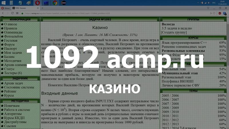 Разбор задачи 1092 acmp.ru Казино. Решение на C