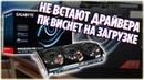 AMD R9 280X Не устанавливаются драйвера на видеокарту AMD
