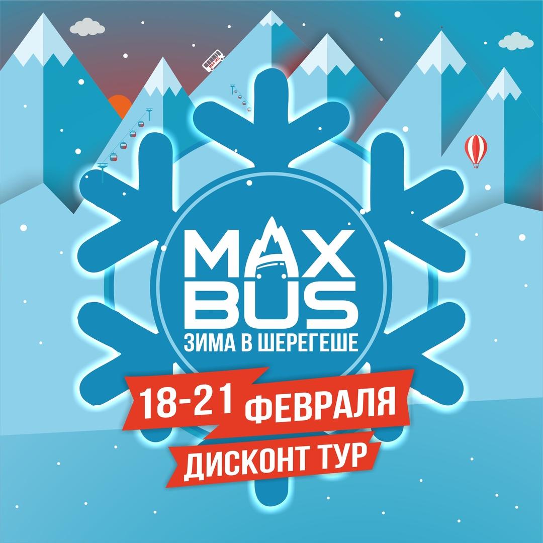 Афиша Новосибирск 18-21 ФЕВРАЛЯ /MAX-BUS/ ДИСКОНТ ТУР