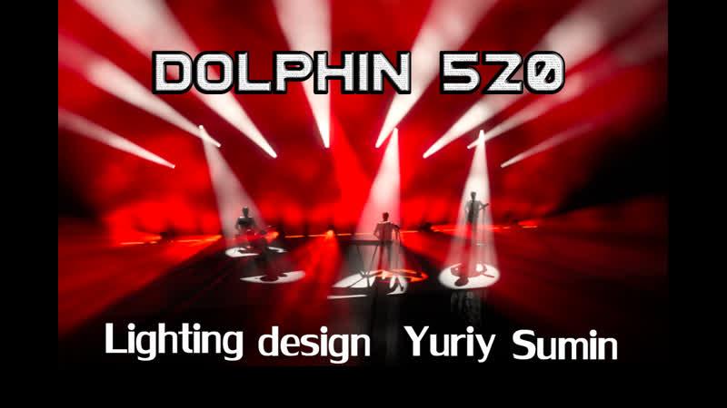 Lighting design Дельфин - 520