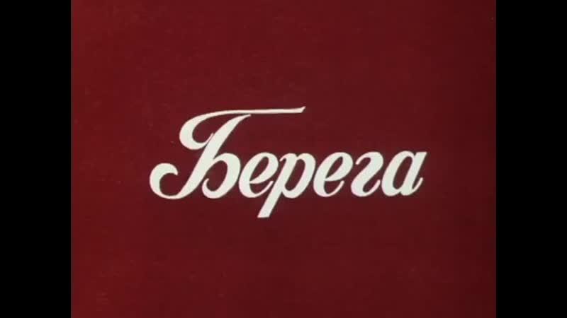Берега. 1 серия (Грузия-фильм, 1977). Драма, экранизация _ Золотая коллекция