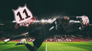 Давид Де Хеа (David De Gea) обзор игрока Манчестер Юнайтед, лучшие моменты, лучшие сейвы |11 Метров
