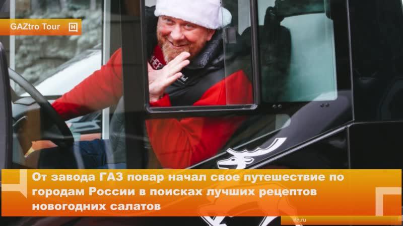 В Нижнем Новгороде прошли съемки GAZtro Tour известного шеф повара Константина Ивлева