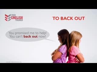 Фразовый глагол BACK. Урок английского языка. Курсы английского языка онлайн. (720p)