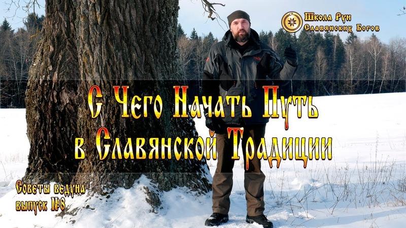 С Чего Начать Путь в Славянской Традиции Советы Ведуна Выпуск №8 Ведзнич