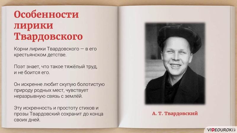 77 А Т Твардовский Слово о поэте Раздумья о Родине и природе