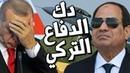 الطائرات المصرية تنقـض على قواعـد تركيا ب 15