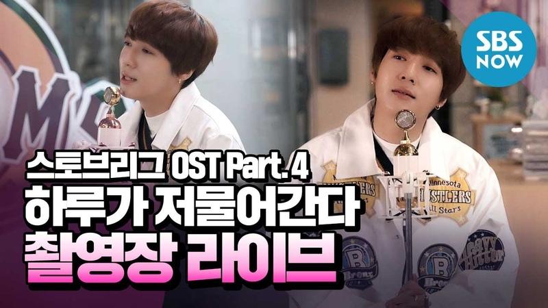 [스토브리그] OST 촬영장 라이브 '김태현(딕펑스) - 하루가 저물어간다 촬영장 라