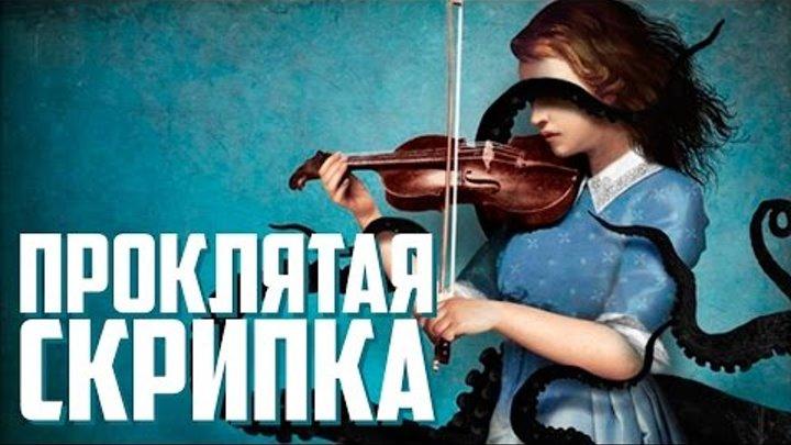 СЕКРЕТ СТРАДИВАРИ! Удивительная скрипка! В чем же ее уникальность Документальный фильм (04.02.2017)