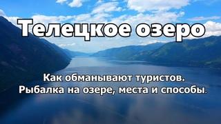 Телецкое озеро - АЛТАЙ. Раскрыта тайна Телецкого. Рыба и места рыбалки. Обман туристов.