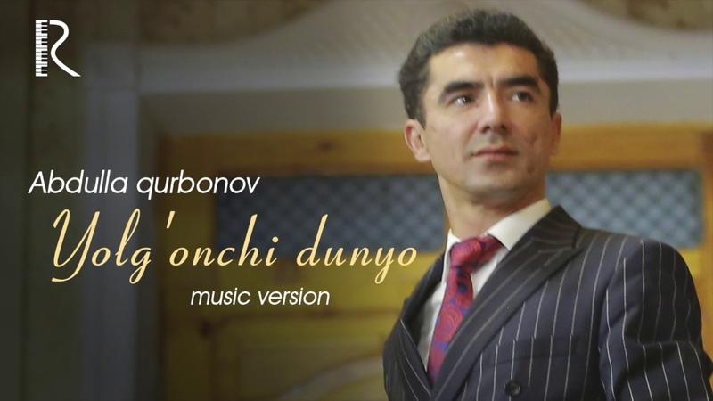 Abdulla Qurbonov - Yolg'onchi dunyo | Абдулла Курбонов - Ёлгончи дунё (music version)
