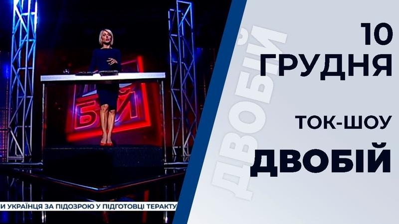 Ток-шоу Двобій зі Світланою Орловською від 10 грудня 2019 року