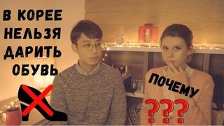 ПРИМЕТЫ И СУЕВЕРИЯ В КОРЕЕ. Сравниваем корейские и русские приметы
