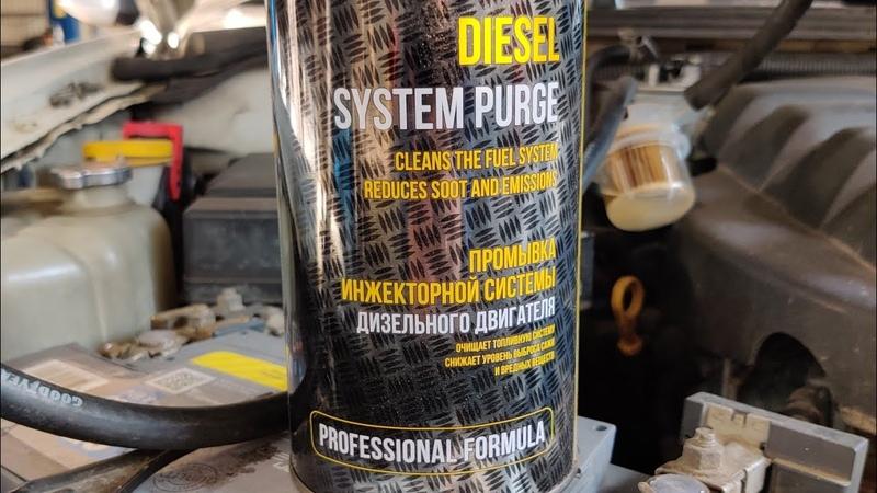Промывка топливной системы Nissan Patfainder 2 5 220hp