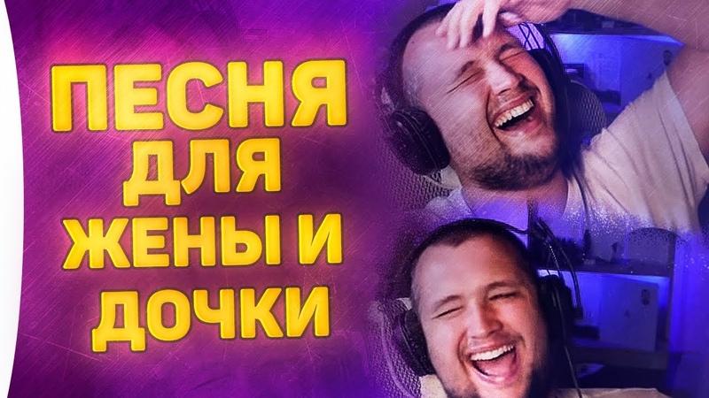 ЛУЧШИЕ МОМЕНТЫ Trololo Песня для жены и дочки