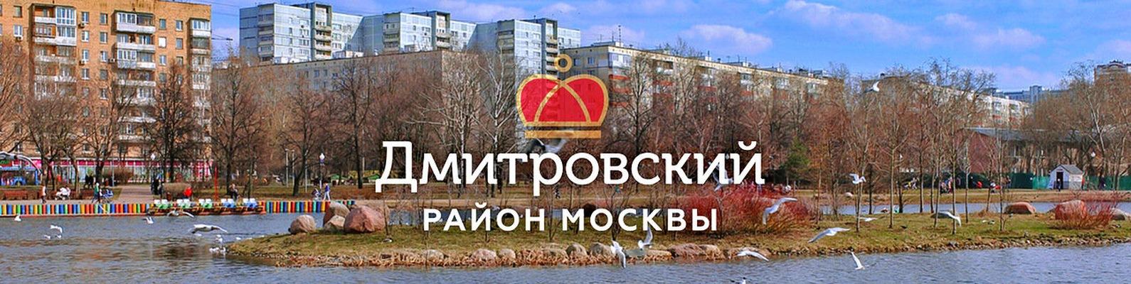 Дмитровский район Москвы: СИДИМ ДОМА | ВКонтакте
