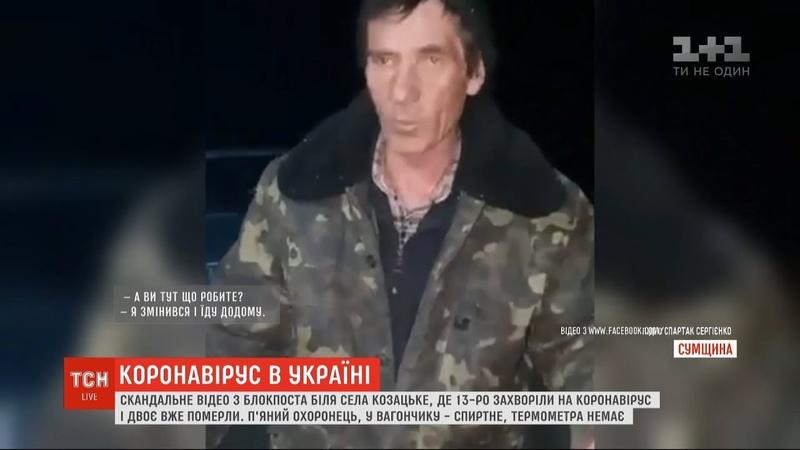П'яний охоронець без термометра у мережу потрапило скандальне відео з блокпоста біля Козацького