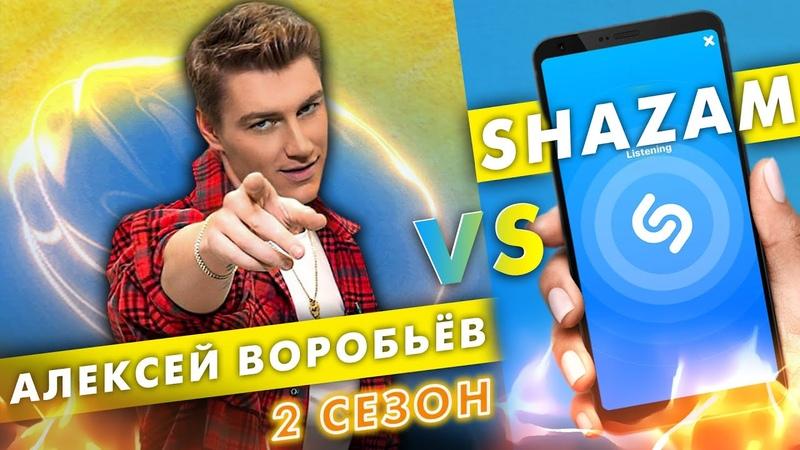 АЛЕКСЕЙ ВОРОБЬЕВ против SHAZAM Шоу ПОШАЗАМИМ