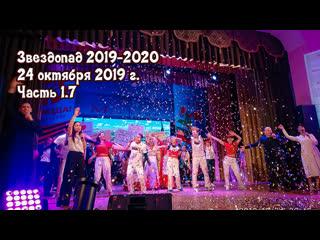 Звездопад 2019-2020, Мамадыш, . Часть 1.7 Финальная массовка