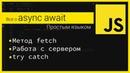 Урок 8 JavaScript Как работает Async Await Работа с сервером c fetch