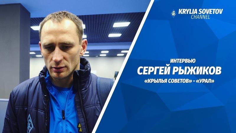Сергей Рыжиков: Есть время проанализировать ошибки и вернуться в игру со свежей головой