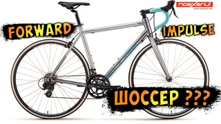 Шоссейный Велосипед Forward Impulse Как Выбрать Свой Первый Велосипед Для шоссе #Велон