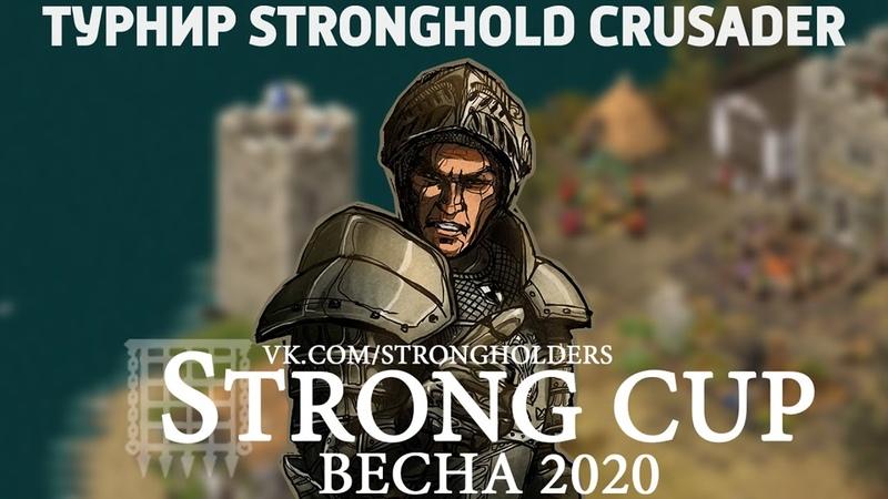 ТУРНИР | Stronghold Crusader | Финал | Misterio - PrinceAE | 02.05.2020