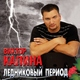 Виктор Калина - С неба капает дождь