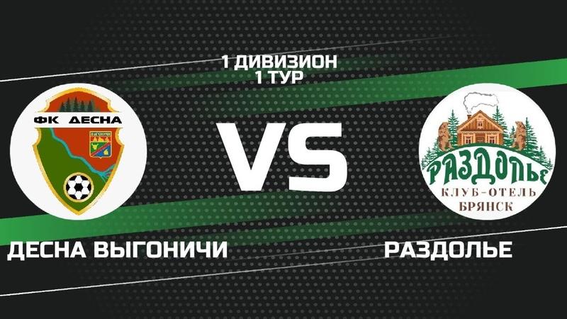 Весенний чемпионат 1 дивизион 1 тур ДЕСНА ВЫГОНИЧИ РАЗДОЛЬЕ