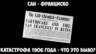 Сан - Франциско: Катастрофа 1906 года - Что это было???
