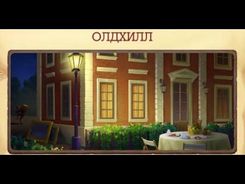 OLDHILL Klondike Олдхилл №2 расчистка Клондайк