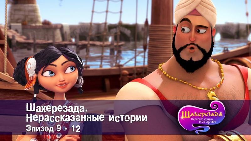 Шахерезада. Нерассказанные истории - Эпизоды 9-12 - Сборник - Сказки