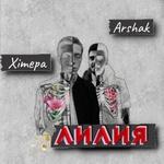 Ximepa, Arshak - Лилия