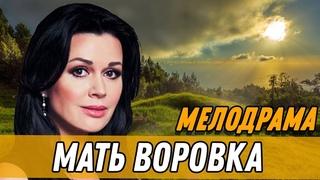 Эмоции захлестывают через край - Мать Воровка  Русские мелодрамы новинки 2019