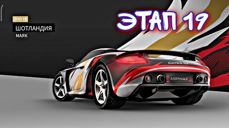 Asphalt9 legends Специальная Акция на Porsche Carrera GT ЭТАП 19