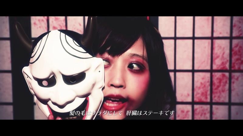 DIE NING 「限界ヲタクのガチ恋症状。」 Official Music Video
